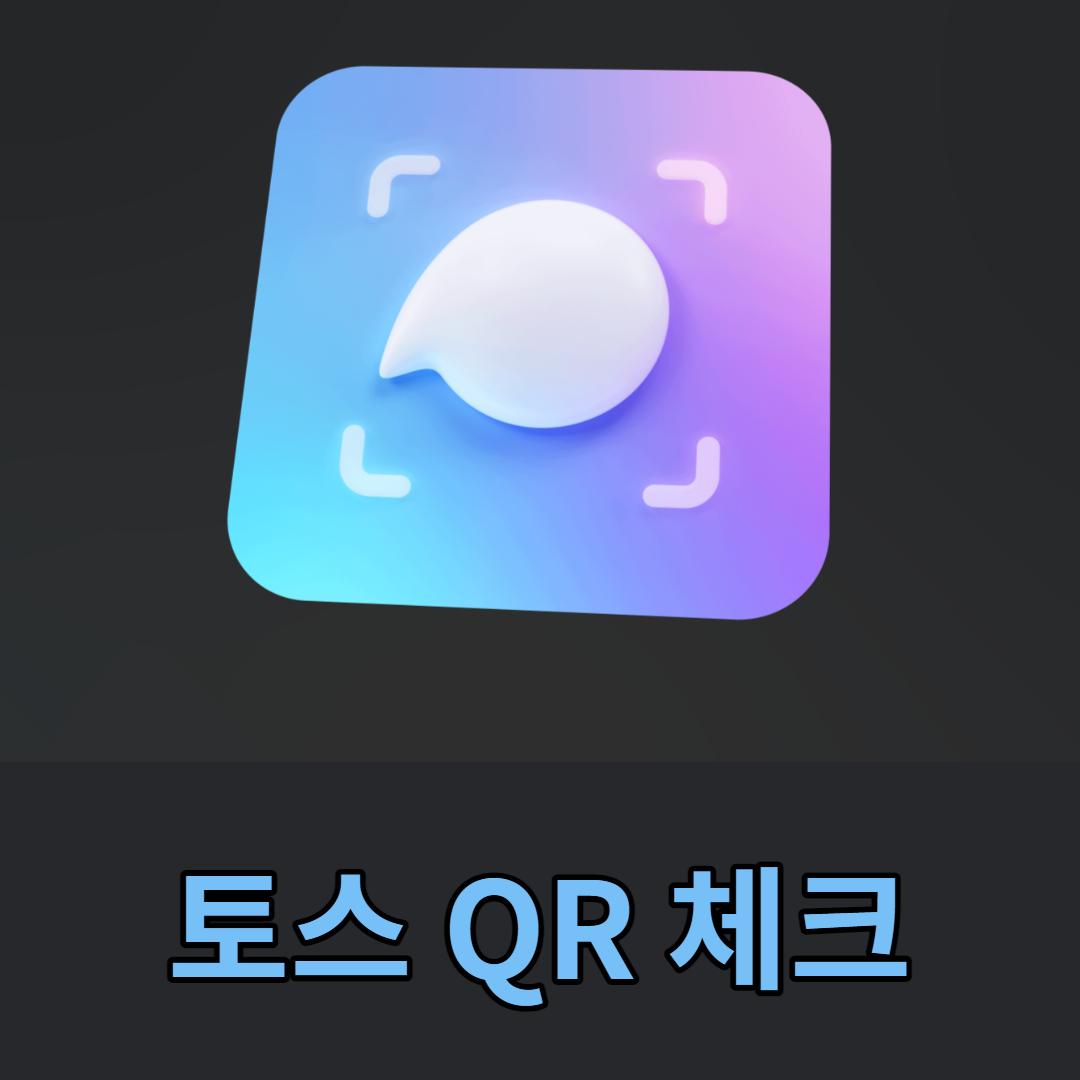 토스 QR 체크인
