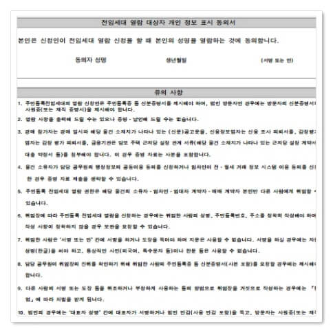 전입세대 열람내역서 서명