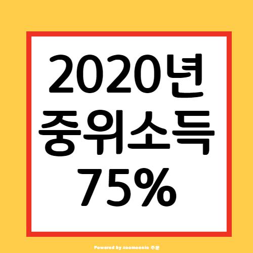 기준중위소득 75%